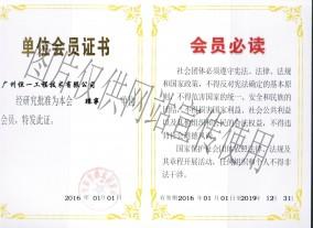 广东省舞台美术研究会员证