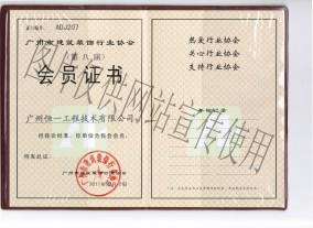 广州市装协会员证书