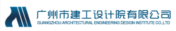 广州市建工设计院