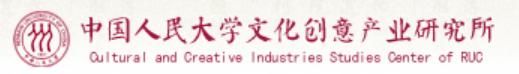 中国人民大学文化创意产业研究所