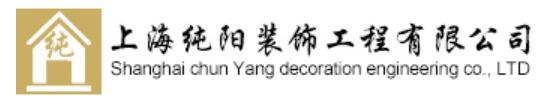 上海纯阳装饰工程有限公司