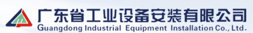 广东省工业设备安装有限公司