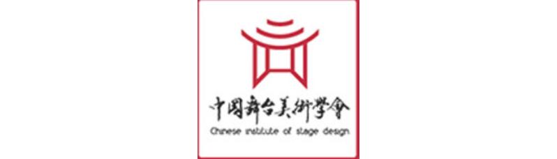 中国舞台美术协会
