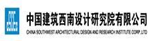 中国建筑西南设计院